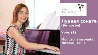 Лунная соната (Л.В.Бетховен) Уроки фортепиано