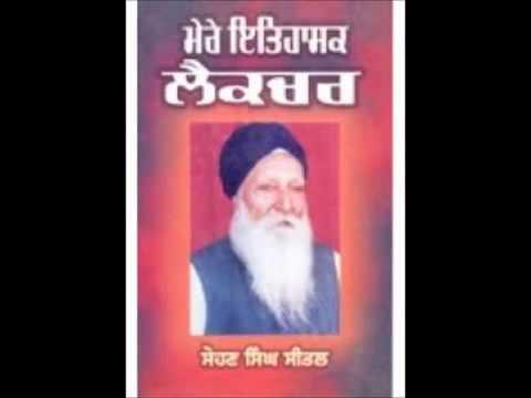 Sikh Raj Kivey Gai-ਸਿੱਖ ਰਾਜ ਕਿਵੇਂ ਗਿਆ-SOHAN SINGH SITAL