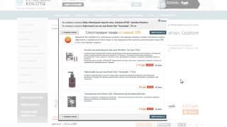 видеоинструкция: как купить товары в интернет-магазине beauty-shop.ru