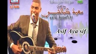 said kapatchi .....2016.. asif aya sif.......chal7a....