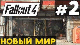Fallout 4 2 Новый мир