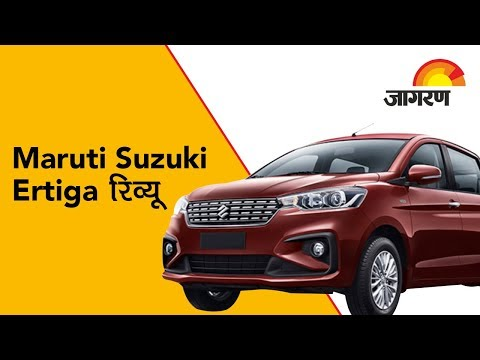 2018 Maruti Suzuki Ertiga:  First Test Drive Review