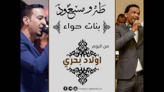 طه سليمان Taha Suliman & مسعود فائز - بنات حواء - ||البوم اولاد بحري ||