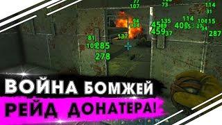 Соло Аберрация в ARK | Рейд базы трайба ДОНАТЕРОВ в АРК | Война бомжей на Аберрации в ARK