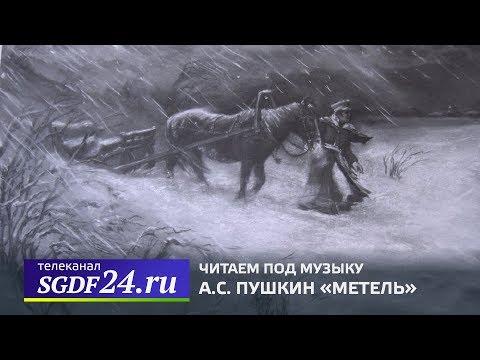 Читаем под музыку. «Метель» А.С. Пушкин. Эфир: 30.11.2019