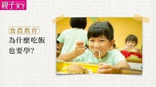食農教育,建立孩子「食的素養」|親子天下