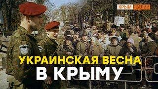 Как Россия «сдала» Крым Украине | Крым.Реалии ТВ