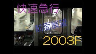 【2003F最後の晴れ舞台】旧2000系2003F代走 快速急行本川越行き1601列車 前面展望 高田馬場~田無 警笛あり