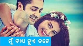 Gambar cover New wp status((Tu ete bhala helu kain)) new/odia new movie song 2019
