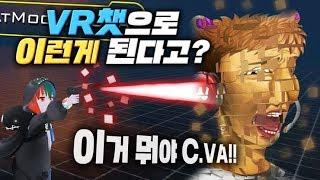 VR 챗 캐릭터로 이런게 된다고?? - VR CHAT