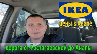 IKEA в Анапе Цены. Дорога от Гостагаевской до Анапы.ПМЖ на юге.