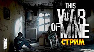 ПЫТАЕМСЯ ВЫЖИТЬ - This War of Mine (стрим) #1