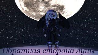 Обратная сторона луны | Sod сериала | 1 серия