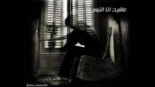 الفنان : فهد محمد - عافيت انا النوم