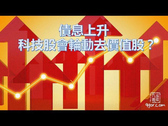 210225 九哥晚報:債息上升,科技股會輪動去價值股?