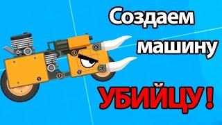 Создаем машину УБИЙЦУ ! ( Super Tank Rumble )