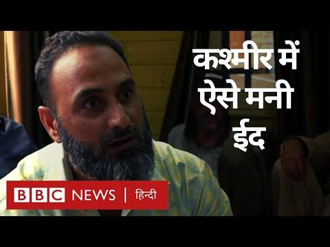 Kashmir में Eid पर कैसा था माहौल, लोगों पर कैसी पाबंदियां थीं? (BBC Hindi)
