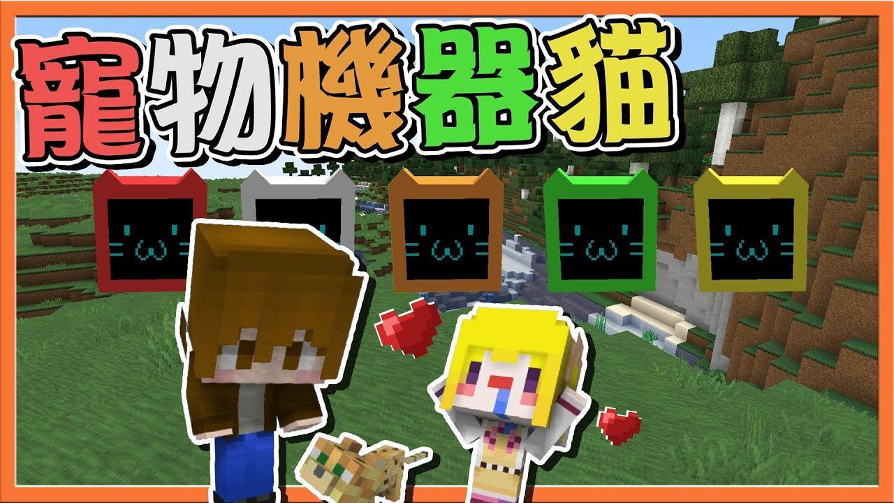 【巧克力】『Minecraft:寵物機器貓』1.14最棒的⭐生存小幫手⭐超可愛的貓咪機器人!    不用模組 - YouTube