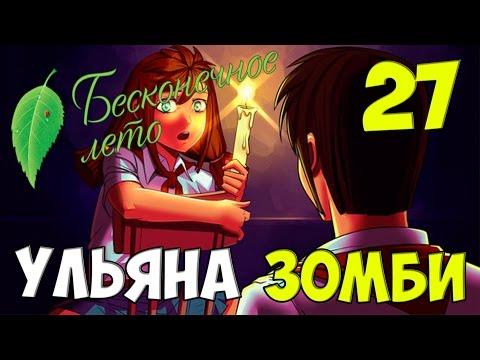 Everlasting Summer [#27] - Зомби Ульяна [Озвучка в два голоса!]