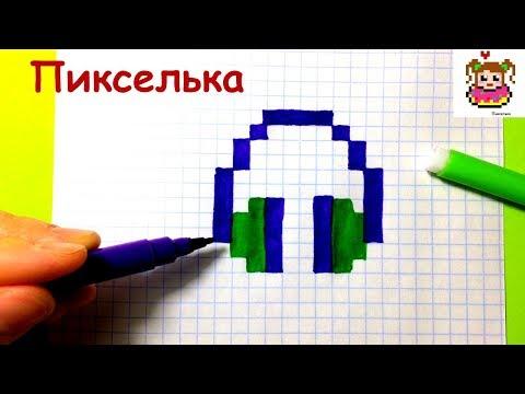 Как Рисовать Наушники по Клеточкам ♥ Рисунки по Клеточкам #pixelart