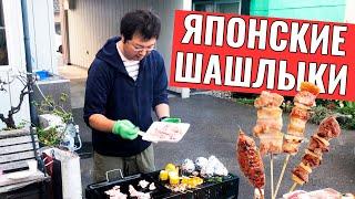 Жарим шашлыки в японской деревне. Какие шашлыки едят японцы. Уличная еда в Японии