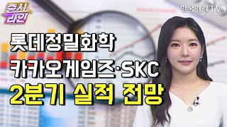 롯데정밀화학·카카오게임즈·SKC 2분기 실적 전망 / …