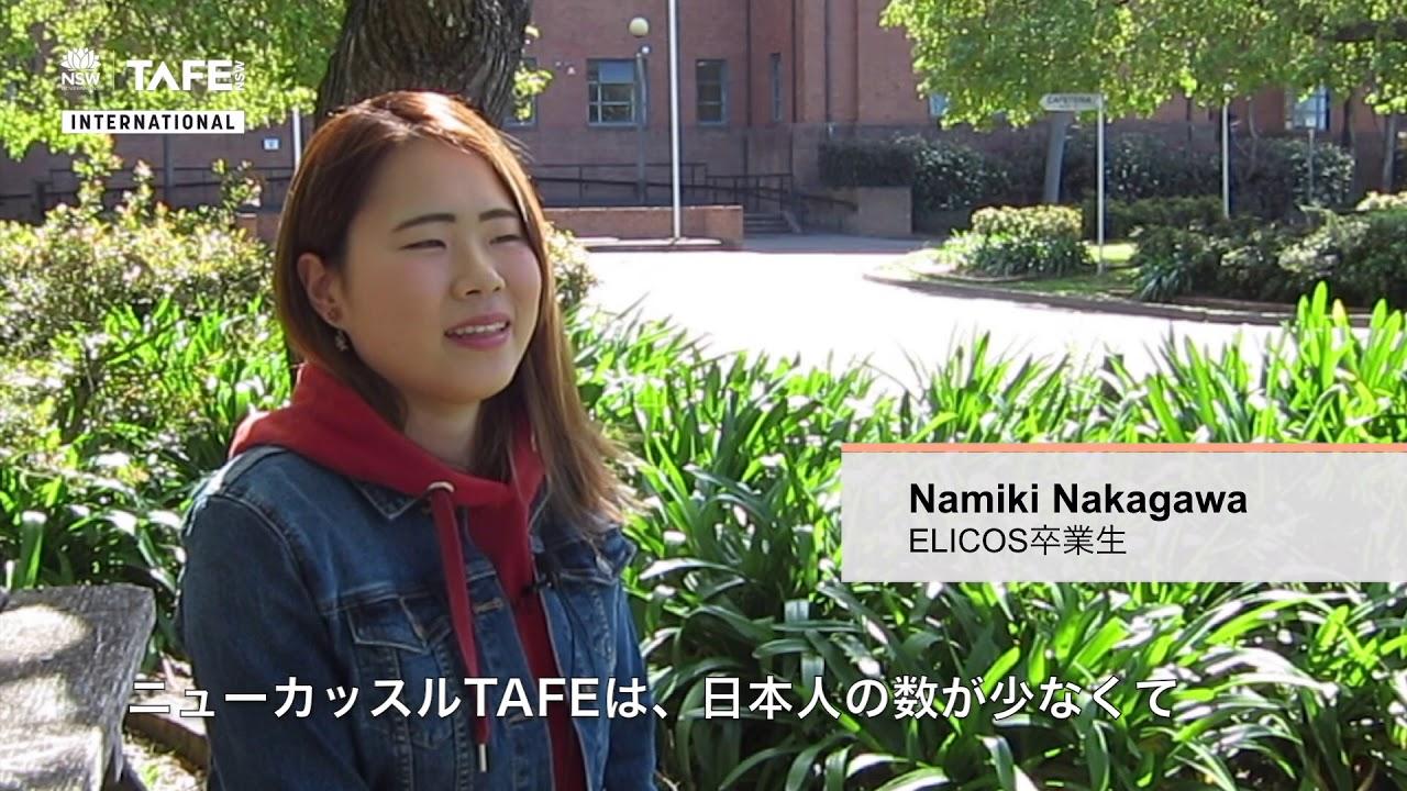 留学初心者OK!日本人が少ない穴場TAFEで語学/専門留学 〜TAFE NSW Newcastle〜