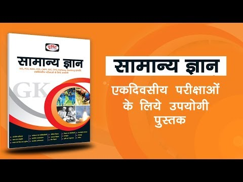 सामान्य ज्ञान  | GK Hindi book | For Competitive Exams (IAS, SSC etc.)