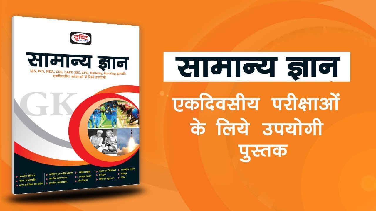 सामान्य ज्ञान | GK Hindi book | For Competitive Exams (IAS, SSC etc )