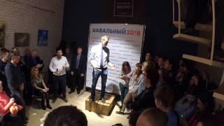Открытие штаба А. Навального в Томске, ч.3 (Навальный, полиция, бомба, выход)