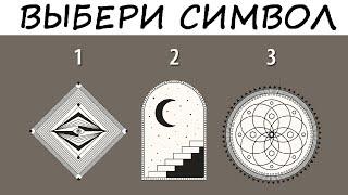 Тест! Что ваша душа хочет вам сказать? Выберите символ и узнайте!