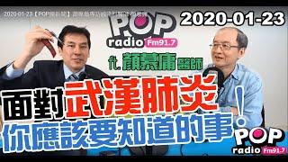 Baixar 2020-01-23【POP撞新聞】黃暐瀚專訪感染科醫師 顏慕庸