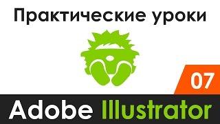 Практические уроки | Adobe Illustrator 07