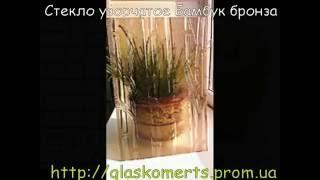 видео Стекло оптом