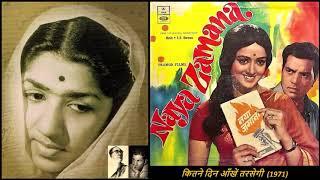 Lata Mangeshkar - Naya Zamana (1971) - 'kitne din aankhen tarsegi'