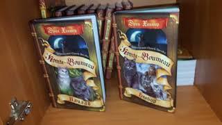 мои книги коты-воители!)