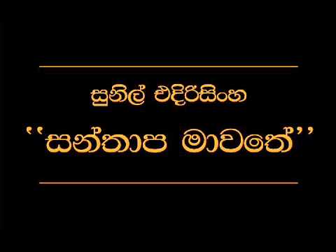 Santhapa Mawathe Sunil Edirisinghe