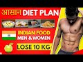 WEIGHT LOSS - Indian Diet Plan Weight Loss के लिये (आसान और असरदार) | Fit Tuber Hindi