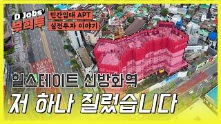 """힐스테이트 신방화역 민간임대아파트 """"줍줍&qu…"""