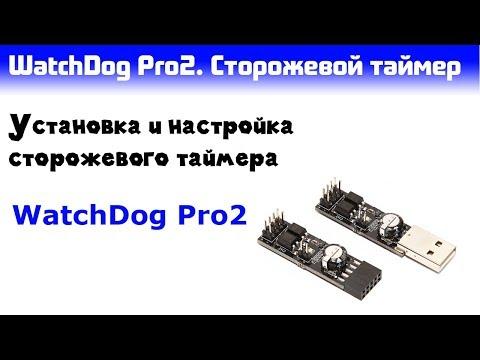 Установка сторожевого таймера WatchDog Pro2