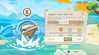 [원신_이벤트] 여름! 섬? 모험!_소용돌이? 스피드!…