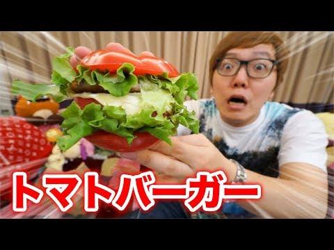 パンじゃなくてトマトではさんであるハンバーガーがヤベェw【とま実バーガー】【モスバーガー】