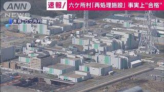 新基準に事実上合格 六ケ所村の再処理工場 規制委(20/05/13)