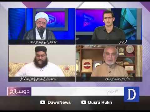 Dusra Rukh - October 01, 2017 - Dawn News