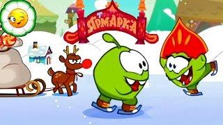 Детский уголок/Kids'Corner #1   Ам ням книжки! Рождественский выпуск и Вокруг света: Ярмарка!