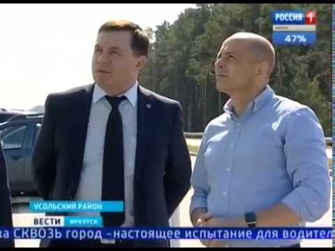 Строительству дороги в обход Усолья-Сибирского дали старт