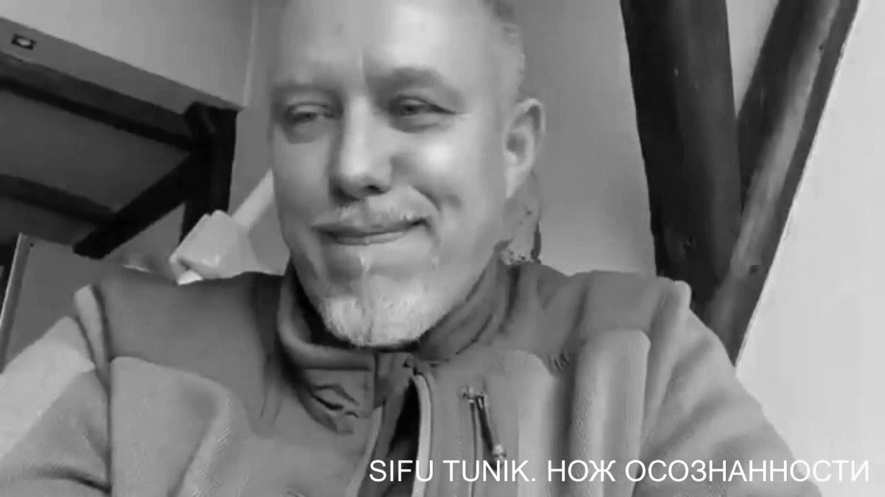 Беседы о самообороне с Сифу Туником. Часть 3