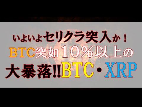 仮想通貨News:予測的中!いよいよセリクラ突入か!BTC突如13%以上の大暴落!!BTC・XRP編