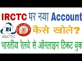 How to create irctc account in hindi 2017 for booking online train ticket.