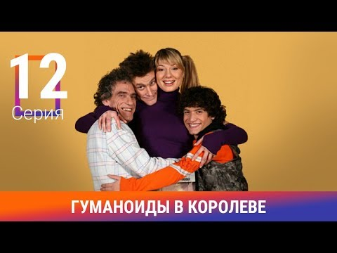 Гуманоиды в Королёве. 12 Серия. Сериал. Комедия. Амедиа